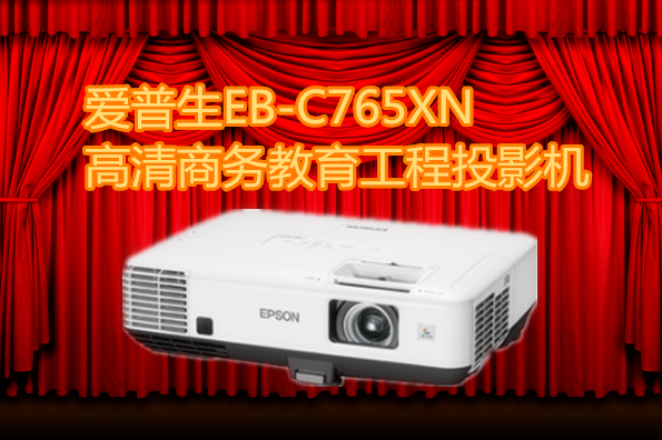 Epson EB-C765XN projector 5000 lumen highlights HD home education business meeting