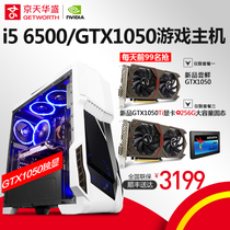 Beijing days Huasheng i5 6500 / GTX 1050/1050 Ti alone was assembled desktop computer host game machine