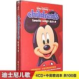 Kids Baby Disney Disney Classic English Kids Nursery Rhymes English Songs Music CDs Discs