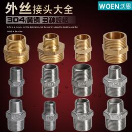 304不锈钢外丝直接双外丝对丝铜接头4分6分1寸内接全铜水管加厚