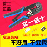 Crimping pliers first SK-868DR dual-use network cable clamp two-color handle RJ45 network / RJ11 phone
