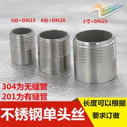304不锈钢螺纹单头丝外丝外牙丝口接头201水管接头4 6分1寸半DN15