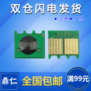126 M175 CE310A CE311A 312A HP1025 compatible 313A toner chip count