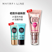 Maybelline giant giant water BB Cream Concealer lasting moisturizing moisturizing cream genuine nude make-up liquid foundation