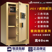 Tiger safe 60cm home fingerprint password office all steel into the wall small fingerprint safe home new
