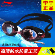 Lining HD anti fog goggles myopia glasses swimming diving waterproof plain adult male and female children swimming equipment