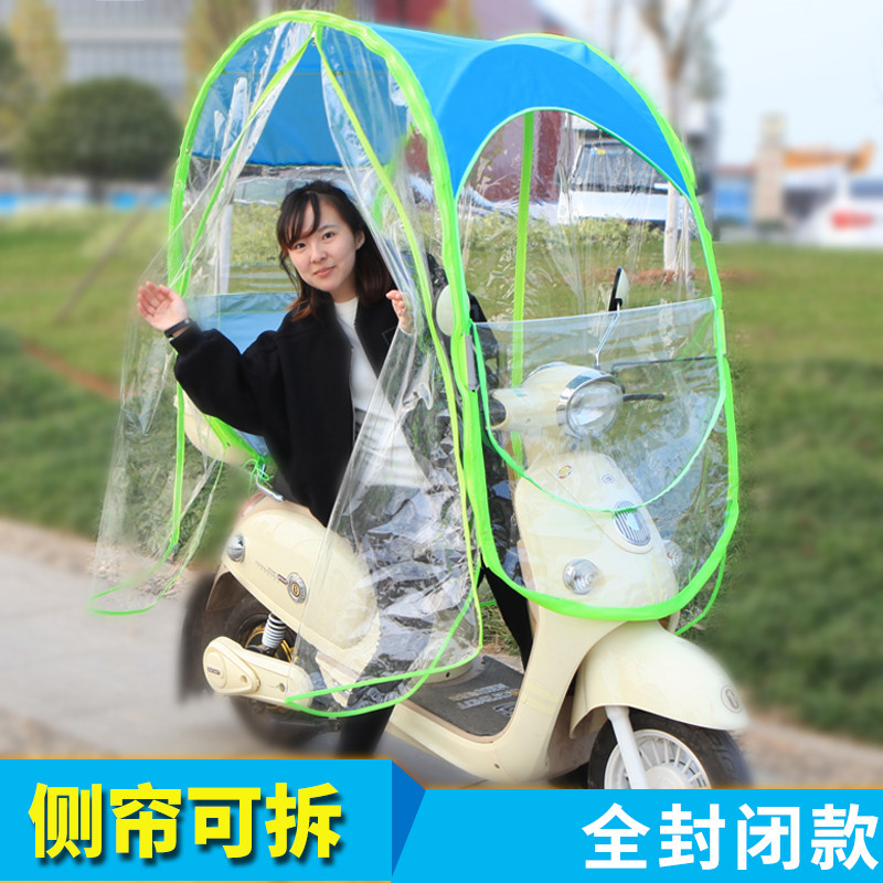 Extension rod electric scooters super clear fully enclosed sunshade tablet umbrella canopy to send wind deflector.