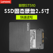 Lenovo/ Lenovo ST510 (120G) SATA3 notebook desktop SSD SSD 2.5 inches