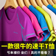 Speed suit, short sleeve neck, running dress, big summer clothes, outdoor sports T-shirt