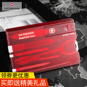 Vivtorinox genuine original Swiss Army knife cutting tool cassette scissors 0.7100.T Swiss card counter genuine