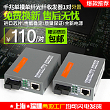 soup Lake GS-03-20KMAB Gigabit single-fiber single-mode fiber optic transceivers Gigabit external one pair of photoelectric conversion