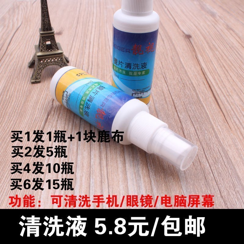 I send three glasses cleaning liquid cleaner presbyopic glasses lenses spray cleaning agent shipping