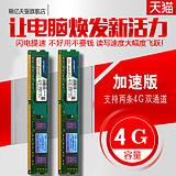 Jing Yi DDR3 1333 4G three generations of desktop computer memory full compatibility 1600 66 2g dual channel 8G