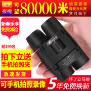 BIJIA binoculars High Definition HD night vision infrared 1000 army mobile phone camera glasses