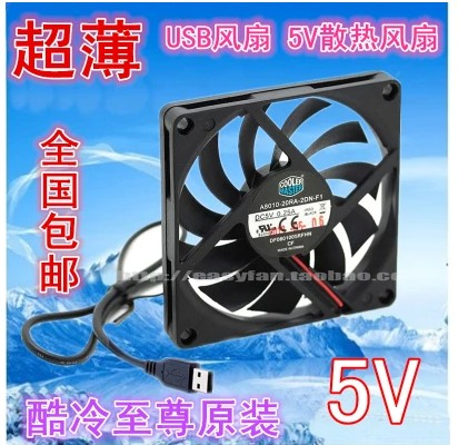 Package mail cooler sovereign 8 cm / 8 cm Ultra-thin USB fan 5 v a cooling fan Quiet fan, 8010