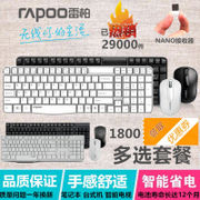 RAPOO 1800 wireless suite waterproof unlimited keyboard, mouse, game set, notebook, desktop TV