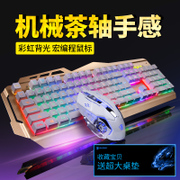 Colorful Wrangler mechanical keyboard and mouse Miss heroes alliance gaming mouse cable computer peripherals shop