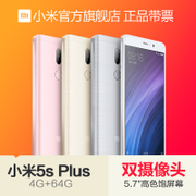 Official authentic Xiaomi/ millet millet phone 5S Plus camera to take pictures of ultra-thin Smartphone