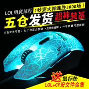 Dahl and Wrangler mouse 2 generation upgrade EM915 version of the CF/LOL watch pioneer gaming gaming mouse cable