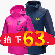 Photographed 63 yuan outdoor clothing men and women in charge of the spring and Autumn period of the thin layer of waterproof layer of a single coat jacket female mountaineering tide