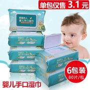 Ali lover wipes wet paper towels 80 baby wipes with a bag of baby wipes with a cover of 100 new children's mouth special for the mouth of the child's mouth