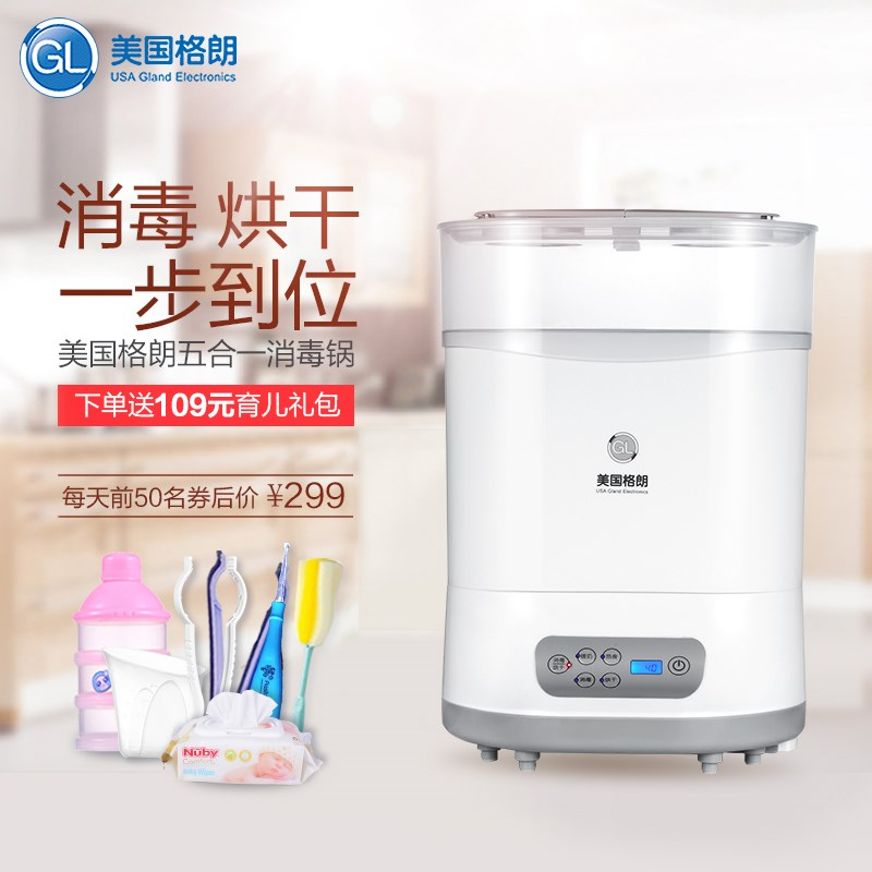 Gland steam bottle sterilizer with drying sterilizer multifunctional baby milk heater sterilizer Combo
