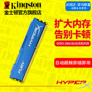 Rookie distribution Kingston HyperX hyperx DDR3 1866 8g desktop memory compatible with 1600