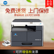 Konica Minolta 185E printer one machine, A3 laser, black and white scanning office, multi-function copier