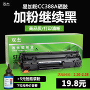For easy powder HP388A M1213nf 1106 M1136 88a HP1008 HP1007 toner cartridge