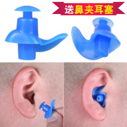 Professional swimming ear waterproof waterproof silicone waterproof otitis media adult bathing children swimming in the ears of men and women to send nose clip