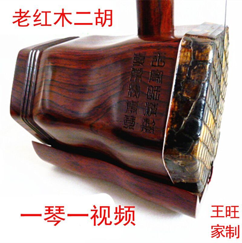A piano a video old mahogany erhu instrument piano tube not crack sound quality good video select piano