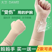 Genuine wristbands men and women basketball badminton sport sprain warm mouse hand wrist spring and summer ultra-thin breathable