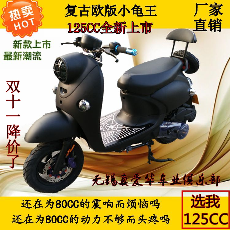 Since the new 125CC small motorcycle, scooter, moped, fuel car market