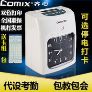 Work attendance machine MT620 card machine card machine card machine card sign power clock clock dual card machine