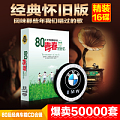80 songs CD after CD album genuine car cd car music Chinese pop oldies disc