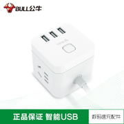 The bull socket socket USB intelligent creative cube multifunctional charging socket socket socket 1.5 meters vertical