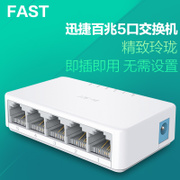 5 fast Ethernet switch 4 port network deconcentrator shunt cable splitter home hub