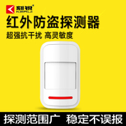 Engraved sharp new 433HMZ frequency infrared burglar alarm detector wireless wide-angle infrared P819