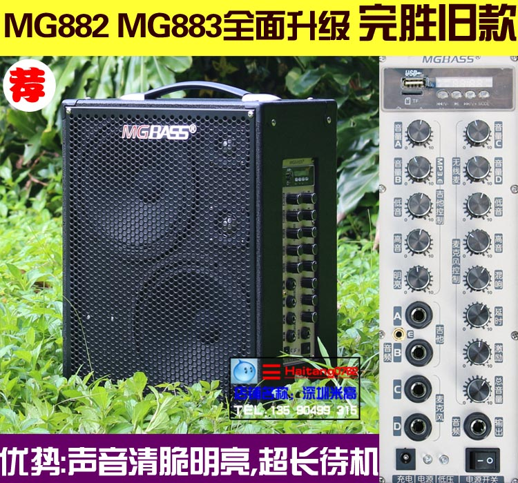 M MG882 MG883A upgrade, acoustics, musicians guitar playing, stray singer performance speakers
