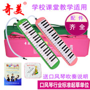 Chi Mei brand organ 32 key 37 key students beginners children adult classroom teaching instrument playing with blowpipe