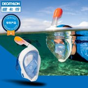 Decathlon diving mirror swimming equipment adult children full dry mask Sambo breathing tube SUBEA
