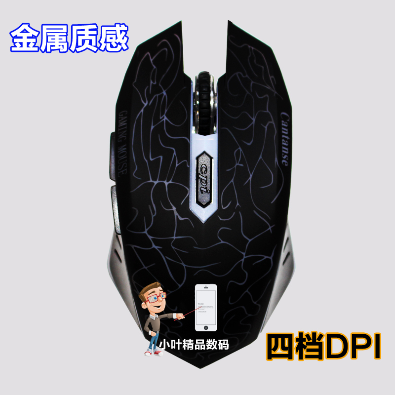 Wired mouse king professional light game mouse LOL wired mouse CF wireless wired mouse