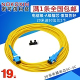 20 meters SC-SC Telecom Unicom mobile home fiber cat extension cable gift coupling fiber pigtail pigtail