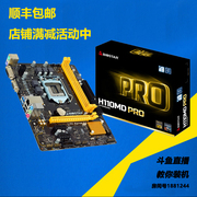 BIOSTAR/ BIOSTAR H110MD DDR3 H110 motherboard D3 1151 with G4560 new genuine PRO