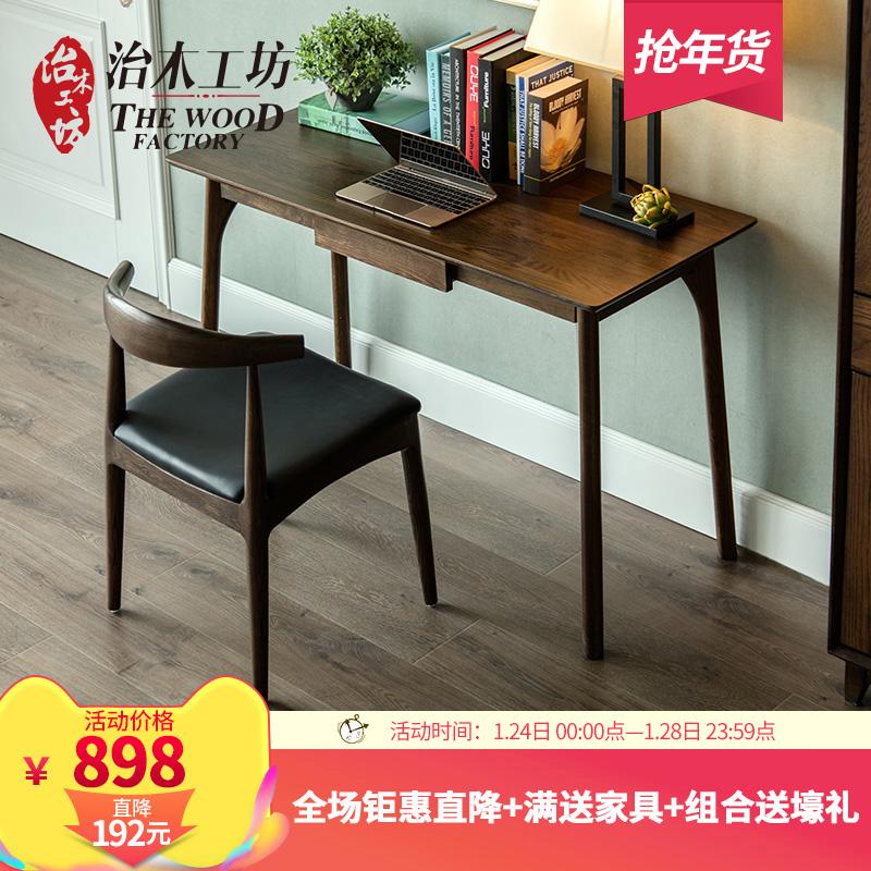 治木工坊 日式实木书桌白橡木电脑桌小户型桌写字台环保书房家具