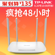 TP-LINK Gigabit wireless router WIFI household wall wall Wang tplink high speed optical fiber WDR5620