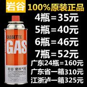 Portable cassette cassette yangu gas cylinder gas stove gas camping butane cylinders 250g shipping