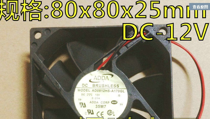 Radiator fan 8025 DC DC12V 0.25A 80X80X25mm 2.54 head