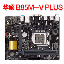 ASUS/ ASUS B85M-V PLUS motherboard for Z87 all solid state 1150 pin Z97 support E3-1230V3