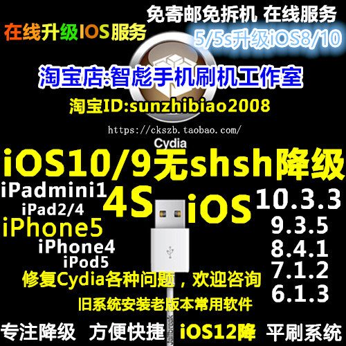 苹果iPhone6s 6plus 5C 5ios10升级降级ios9.3.2 9.3.3 5s破解4g